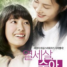 열세살, 수아